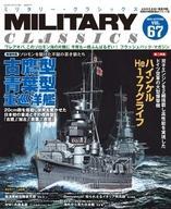 【中古】ミリタリー雑誌 MILITARY CLASSICS 2019年12月号 VOL.67 ミリタリー・クラシックス
