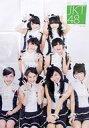 【中古】ポスター(女性) ポスター(16頁折) JKT48 ...