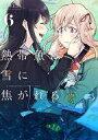 【中古】B6コミック 熱帯魚は雪に焦がれる(6)