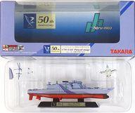 【中古】フィギュア [破損品] 護衛艦 パスカルメイジ 「タクティカルロア」 1/700 ポリウレタン製塗装済み完成品画像