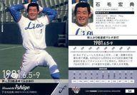 【中古】BBM 54[レギュラーカード]:石毛宏典
