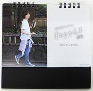 【中古】カレンダー [単品] 前野智昭 2020年度卓上カレンダー 「前野智昭フォトブック まえののえま‐声叶‐ アニメイト限定セット」 同梱品
