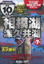 【中古】その他DVD 動くバス釣り場ガイド 日本10名湖 第7弾 相模湖・津久井湖 神奈川県