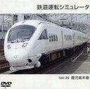 【中古】同人GAME DVDソフト ランクB)鉄道運転シミュレータ Vol.45 鹿児島本線 / 第一閉塞進行!