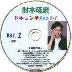 【中古】その他DVD 財木琢磨 ドキュン Menト Vol.2