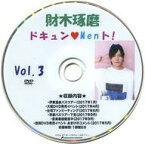 【中古】その他DVD 財木琢磨 ドキュン Menト Vol.3