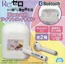 中古雑貨 B.デザイン Bluetooth ワイヤレスイヤホン Re:ゼロから始める異世界生活