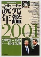 【中古】単行本(実用) ≪ビジネス≫ ケース付)読売年鑑2001【中古】afb