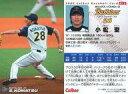 【中古】スポーツ/2009プロ野球チップス第1弾/オリックス/レギュラーカード 015 : 小松 聖の商品画像