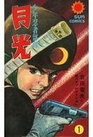 【中古】少年コミック ランクB)1)少年忍者部隊 月光【タイムセール】
