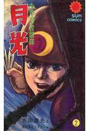 【中古】少年コミック ランクB)2)少年忍者部隊 月光(完)【タイムセール】