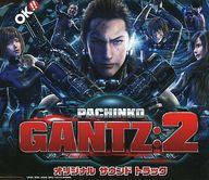 【中古】アニメ系CD ぱちんこ GANTZ:2 オリジナル・サウンドトラック