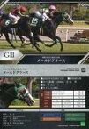 【中古】スポーツ 51[レギュラーカード]:メールドグラース