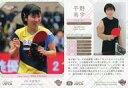 【中古】BBM/レギュラーカード/卓球/BBM2020 シャイニングヴィーナス 22[レギュラーカード]:平野美宇