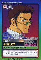 トレーディングカード・テレカ, トレーディングカード  HUNTERHUNTER GBx C-K3