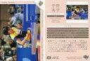 【中古】BBM/レギュラーカード/卓球/BBM2020 シャイニングヴィーナス 23[レギュラーカード]:平野美宇