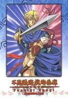 トレーディングカード・テレカ, トレーディングカード Illustration Card-09 No. 67