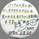 【中古】バッジ・ピンズ(女性) 石黒友月(SKE48) ランダム缶バッジ 「AKB48 53rdシングル世界選抜総選挙〜世界のセンターは誰だ?〜」