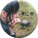 【中古】バッジ・ピンズ(女性) 野村実代(SKE48) ランダム缶バッジ 「AKB48 53rdシングル世界選抜総選挙〜世界のセンターは誰だ?〜」