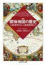 ネットショップ駿河屋 楽天市場店で買える「【中古】文庫 ≪歴史・地理≫ 図説 探検地図の歴史 【中古】afb」の画像です。価格は1,350円になります。