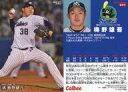 【中古】スポーツ/レギュラーカード/2020プロ野球チップス 第1弾 071[レギュラーカード]:梅野雄吾