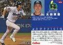 【中古】スポーツ/レギュラーカード/2020プロ野球チップス 第1弾 072[レギュラーカード]:太田賢吾