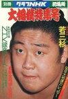 【中古】スポーツ雑誌 付録付)別冊グラフNHK 大相撲特集号 初場所 1977年