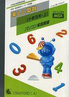 【中古】MSX カセットテープソフト 楽しい算数 小学5年・上