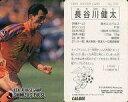 【中古】スポーツ/Jリーグ選手カード/Jリーグチップス1992〜1993/清水エスパルス 370 [Jリーグ選手カード] : 長谷川健太