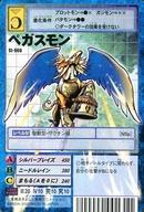 トレーディングカード・テレカ, トレーディングカード  Ver.9 St-966 -