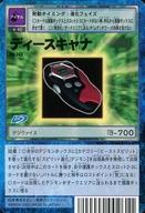 コレクション, その他  15 (BURNING BEAST FIGHTER) Bo-745 -
