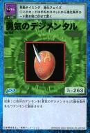 トレーディングカード・テレカ, トレーディングカード  2!! R-142(St-154) -