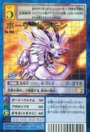 トレーディングカード・テレカ, トレーディングカード 2524!P26.5 18 (THE RISE OF NEW COSMOS) Bo-904