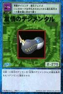 トレーディングカード・テレカ, トレーディングカード  2!! R-143(St-155) -
