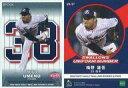 【中古】スポーツ/インサートカード/UNIFORM NUMBERS/2020 東京ヤクルトスワローズ ROOKIES&STARS UN-07 [インサートカード