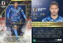 【中古】スポーツ/レギュラーカード/SAMURAI BLUE/2020 サッカー日本代表オフィシャルトレーディングカード スペシャルエディション 017 [レギュラーカード] : 鈴木武蔵
