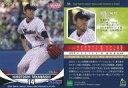 【中古】スポーツ/レギュラーカード/2020 東京ヤクルトスワローズ ROOKIES&STARS 04 [レギュラーカード] : 高梨裕稔