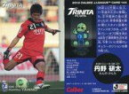 【中古】スポーツ/大分トリニータ/レギュラーカード/Jリーグチップス 2013 第2弾 144 [レギュラーカード] : 丹野 研太