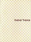 【中古】パンフレット ≪パンフレット(ライブ)≫ パンフ)hana*hana tour 2002 リンゴとクローバー
