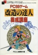 エンターテインメント, アニメーション  PC98 afb