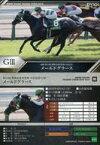 【中古】スポーツ 80[レギュラーカード]:メールドグラース