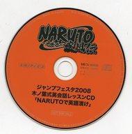 CD, その他 CD NARUTO-- 2008 CD NARUTO