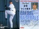 【中古】スポーツ/2003プロ野球チップス第1弾/オリックス/レギュラーカード 82 : マック鈴木