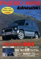 【中古】車・バイク雑誌 PAJERO MINI 4×4MAGAZINE1995/1別冊