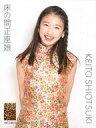 【エントリーでポイント10倍!(7月11日01:59まで!)】【中古】生写真(AKB48・SKE48)/アイドル/NMB48 塩月希依音/「床の間正座娘」/CD「床の間正座娘」通常盤(TypeD)(YRCS-90163)封入特典生写真