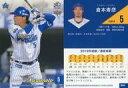 【中古】BBM/レギュラーカード/-/横浜DeNAベイスターズ/BBM2020 横浜DeNAベイスターズ DB46[レギュラーカード]:倉本寿彦