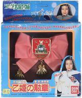【中古】おもちゃ [ランクB] 乙姫の勲章 「うたう!大龍宮城」画像