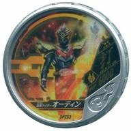 Kamen Rider odin 2024!P26.5 SP253