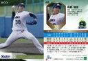 【中古】スポーツ/レギュラーカード/-/東京ヤクルトスワローズ/EPOCH 2020 NPB プロ野球カード 408 [レギュラーカード] : 梅野雄吾