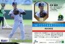 【中古】スポーツ/レギュラーカード/-/東京ヤクルトスワローズ/EPOCH 2020 NPB プロ野球カード 432 [レギュラーカード] : 武岡龍世